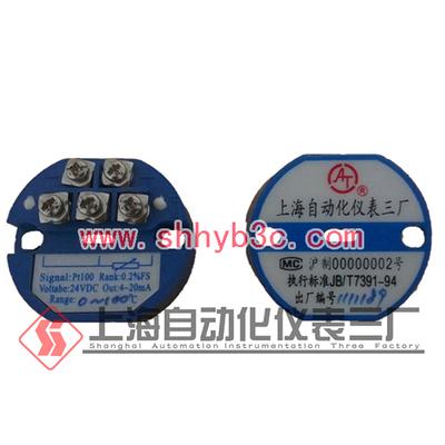 SBWR-2360一體化溫度變送器上海自動化儀表三廠
